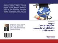Обложка Теория электропривода: дистанционное обучение и удаленная лаборатория