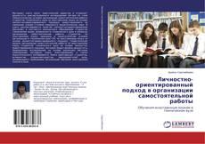 Capa do livro de Личностно-ориентированный подход в организации самостоятельной работы
