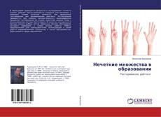 Bookcover of Нечеткие множества в образовании