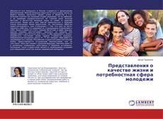Обложка Представления о качестве жизни и потребностная сфера молодежи