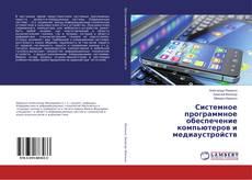 Bookcover of Системное программное обеспечение компьютеров и медиаустройств