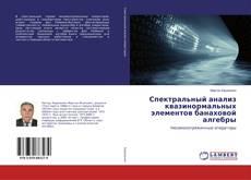 Buchcover von Спектральный анализ квазинормальных элементов банаховой алгебры