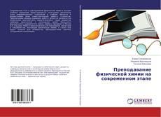 Copertina di Преподавание физической химии на современном этапе