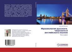 Couverture de Фразеология русского, чешского и английского языков