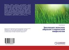 Bookcover of Эволюция женских образов славянской мифологии