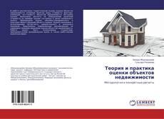 Обложка Теория и практика оценки объектов недвижимости