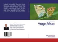 Bookcover of Дневные бабочки Северной Осетии