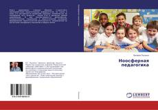 Bookcover of Ноосферная педагогика