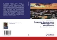 Bookcover of Энергоэффективность железорудных производств