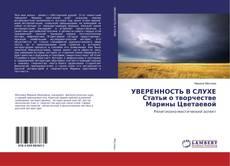 Обложка УВЕРЕННОСТЬ В СЛУХЕ Статьи о творчестве Марины Цветаевой
