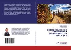 Bookcover of Информационные технологии и безопасность на транспорте