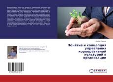 Понятие и концепция управления корпоративной культурой в организации kitap kapağı