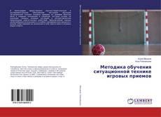 Bookcover of Методика обучения ситуационной технике игровых приемов