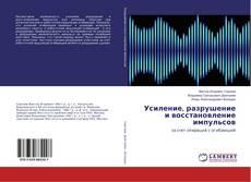 Bookcover of Усиление, разрушение и восстановление импульсов
