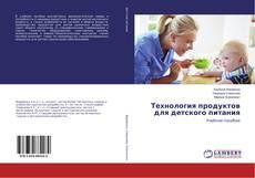 Bookcover of Технология продуктов для детского питания