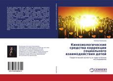Bookcover of Кинезиологические средства коррекции социального взаимодействия детей