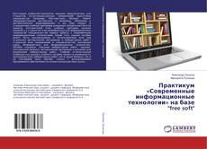 """Bookcover of Практикум «Современные информационные технологии» на базе """"free soft"""""""