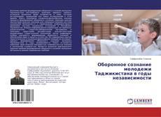 Bookcover of Оборонное сознание молодежи Таджикистана в годы независимости