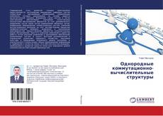 Обложка Однородные коммутационно-вычислительные структуры