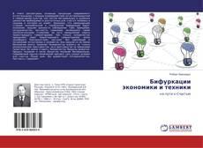 Copertina di Бифуркации экономики и техники
