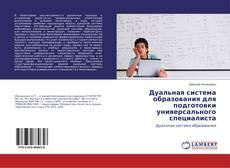 Portada del libro de Дуальная система образования для подготовки универсального специалиста