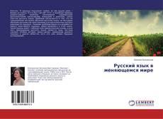 Обложка Русский язык в меняющемся мире