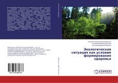 Bookcover of Экологическая ситуация как условие формирования здоровья