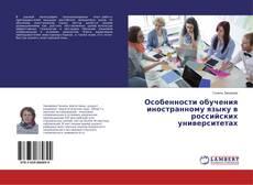 Portada del libro de Особенности обучения иностранному языку в российских университетах