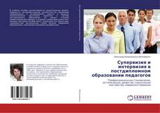 Bookcover of Супервизия и интервизия в постдипломном образовании педагогов