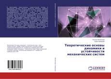 Теоретические основы динамики и устойчивости механических систем