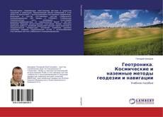 Bookcover of Геотроника. Космические и наземные методы геодезии и навигации