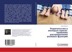 Bookcover of Родительство в молодых семьях: проблема распределения ролевых функций