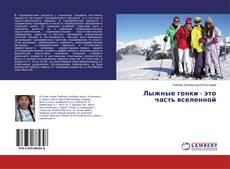 Bookcover of Лыжные гонки - это часть вселенной