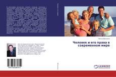 Buchcover von Человек и его права в современном мире