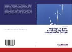 Buchcover von Маркеры и роль вагоинсулярной и энтериновой систем