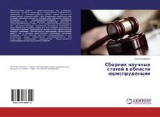 Bookcover of Сборник научных статей в области юриспруденции