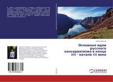 Обложка Основные идеи русского консерватизма в конце XIX - начале XX века
