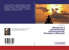 Copertina di Введение в религиозную антропологию. Человек и Абсолют