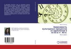 Bookcover of Зависимость культурных процессов от идеологем в 40-80-е гг. ХХ в.