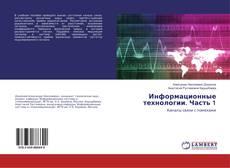 Buchcover von Информационные технологии. Часть 1