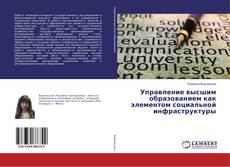 Bookcover of Управление высшим образованием как элементом социальной инфраструктуры