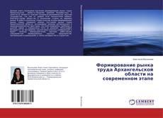Borítókép a  Формирование рынка труда Архангельской области на современном этапе - hoz