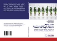 Buchcover von Проектная деятельность в школе по биологии растений