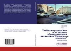 """Copertina di Учебно-методическое обеспечение образовательной дисциплины""""Управление проектом"""""""