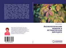 Обложка Аксиологические модели в историческом дискурсе