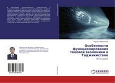 Bookcover of Особенности функционирования теневой экономики в Таджикистане