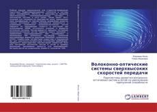 Buchcover von Волоконно-оптические системы сверхвысоких скоростей передачи