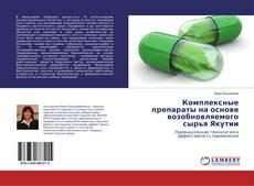 Buchcover von Комплексные препараты на основе возобновляемого сырья Якутии