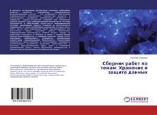 Обложка Сборник работ по темам: Хранение и защита данных
