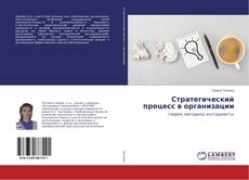 Bookcover of Стратегический процесс в организации